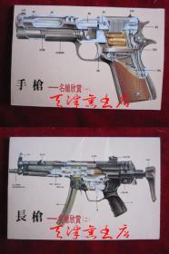 手枪:名枪欣赏(一)10枚 十张;长枪:名枪欣赏(二)10枚 十张【明信片】湖南画报社出版