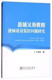 正版sh-9787502477561-县域义务教育教师质量监控问题研究