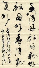 老教授河北理工学院教授,李耀娟毛笔诗稿一页,附简历一页