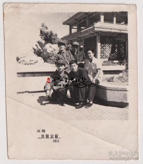 【任6件包邮挂】老照片收藏  沈阳北陵公园留影 7.5*6.4cm