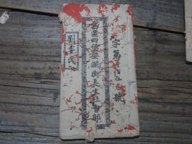 民国中山经济史资料:《西区四堡安澜街长生社会部》