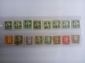 民国普票加盖暂作三分各地加盖不同8枚一组;中华民国创立三十周年纪念邮票一组8枚新旧不同。共16枚。