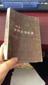 世界文学名著连环画(亚非部分13)正版