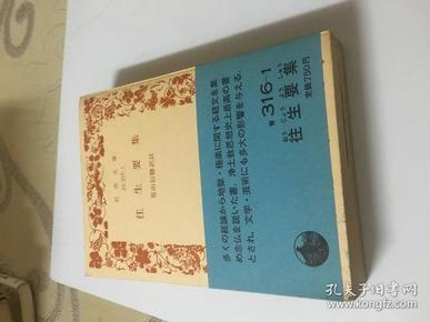 。64开日文原版。(往生要集)什么书自己看:品如图。自己定: