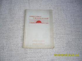 文革日记 含一幅毛主席肖像 两幅毛主席语录