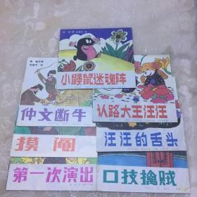(48开彩色幼儿连环画)小鼹鼠迷魂阵、口技擒贼、汪汪的舌头、认路大王汪汪、仲文断牛、摸阄、第一次演出 7册合售