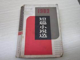 1983短篇小说选