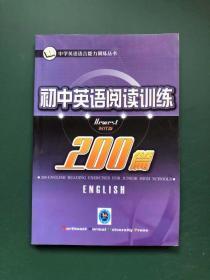 初中英语阅读训练200篇