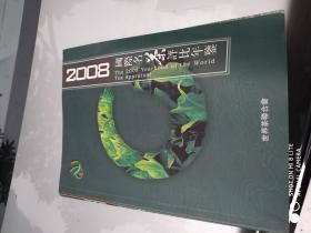2008国际名茶评比年鉴