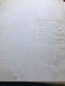 中国美术大事记。当代美术家代表作品全集,李象群卷