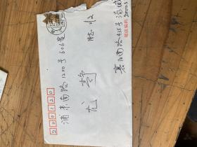 3157:写给音乐家 尤静的信封,里面有胡伟民的地址 ,附照片2张。80年代时装杂志订阅费报销收据 等