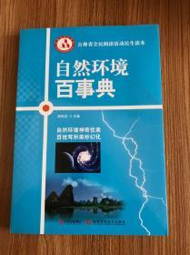 自然环境百事典