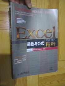 Excel函数与公式实战技巧精粹 (无光盘)  16开