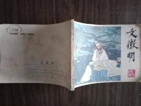 连环画文征明(馆藏)