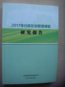 2017年行政区划管理课题研究报告
