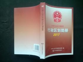2017中华人民共和国行政区划 简册