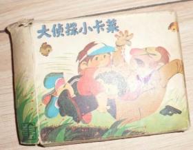 儿童连环画14辑----四十大盗新传 ---盒装6册F2