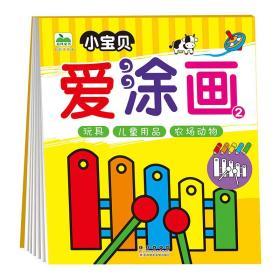晨风童书 七彩涂色画 小宝贝爱涂画 2 玩具、儿童用品、农场动物
