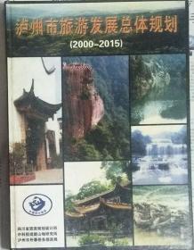 《泸州市旅游发展总体规划2000-2015》(硬精装)
