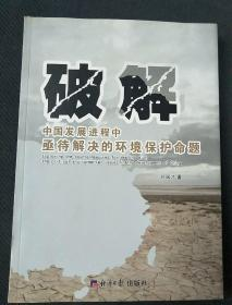 破解中国发展进程中亟待解决的环境保护命题