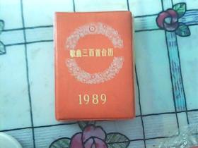 1989歌曲三百首台历