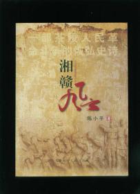 湘赣风云——一部茶陵人民革命斗争的恢弘史诗(小16开纪实小说)