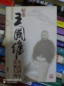 纪念王国维先生诞辰120周年学术论文集---99年一版一印,仅仅3000册