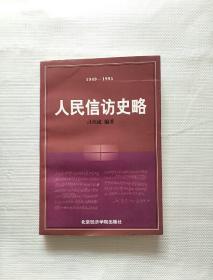 人民信访史略:1949-1995