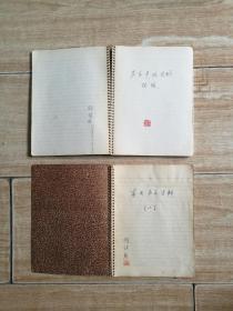 上海音乐学院老教授胡靖舫早期教学手稿两本,有很高的教学,研究价值