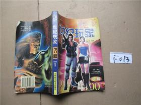 电脑游戏全攻略秘技丛书:世纪玩家PC版()UO新手完全指南 QUAKE3对战完全手册.....)1999年