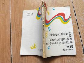 中国台湾省 香港地区和新加坡 南朝鲜 泰国经济和社会统计资料汇编1988