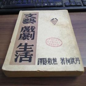 译文丛书:文艺·戏剧·生活 (民国35年初版)