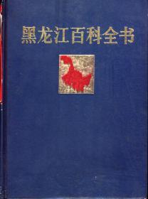 黑龙江百科全书