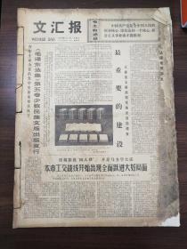 (原版老报纸品相如图)文汇报  1977年7月1日——7月31日  合售
