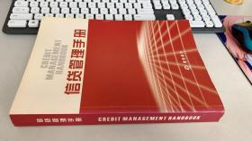 招商银行 信贷管理手册