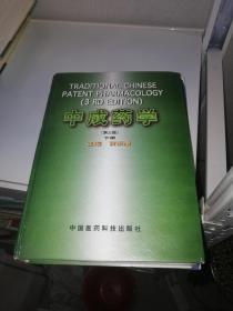 中成药学(第三版 下册)