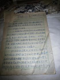 老一辈革命家李子敬手稿一通38页