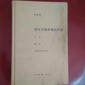 现代中国思想的兴起(全四册)