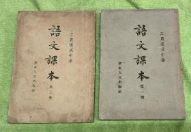 工农速成中学  语文课本 第一册 第三册(两本合售)