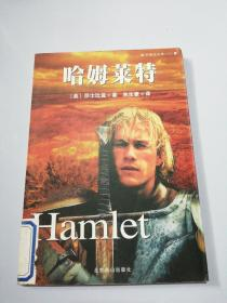 哈姆莱特:王子复仇记