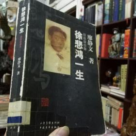 徐悲鸿一生:插图珍藏本