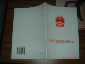 中华人民共和国公务员法