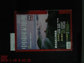 中国国家地理 河北 2015.2