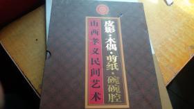 山西孝义民间艺术【纪念币,皮影,剪纸,12生肖邮票等】