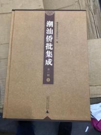 潮汕侨批集成第一辑(36册全套,缺第七册,存35册.)