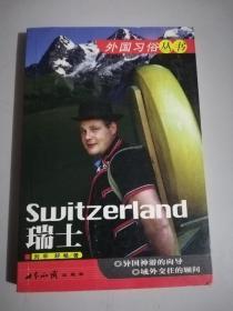 外国习俗丛书 瑞士