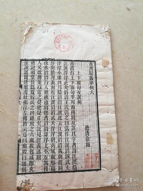 古书疑义举例六七合订,德清俞樾