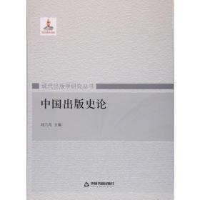 中国出版史论