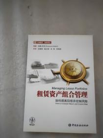 工银租赁经典译丛·租赁资产组合管理:如何提高回报并控制风险