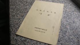 """中国古代书论 """"书谱"""""""